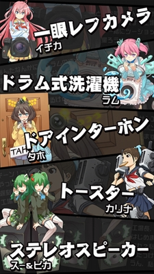 syokai_kaden_a004_R
