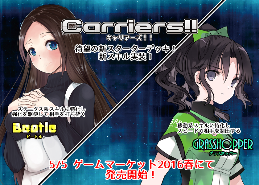 Carriers!!