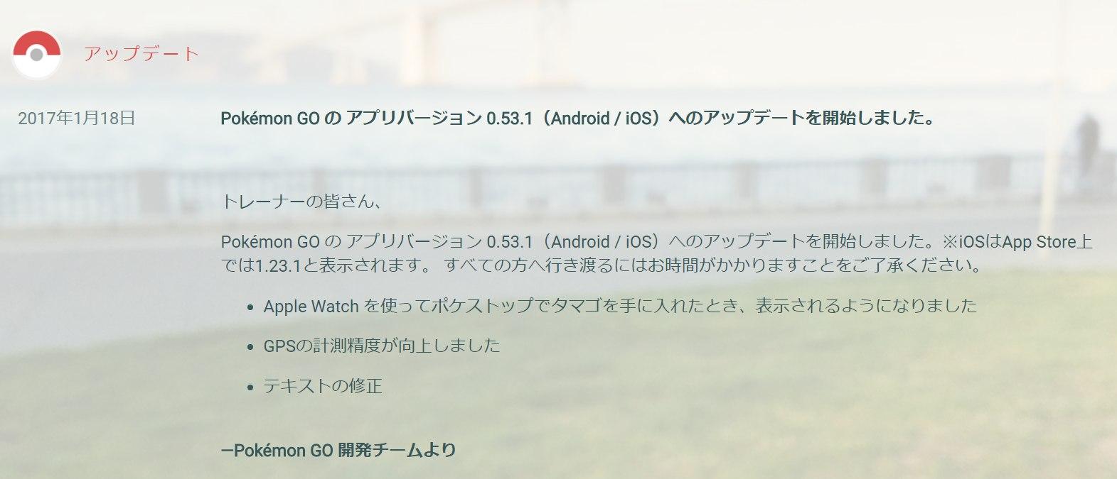 ポケモンgo』先週のアップデートまとめ!applewatchや新技や伝説