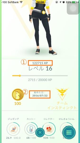 ポケモン go レベル 40