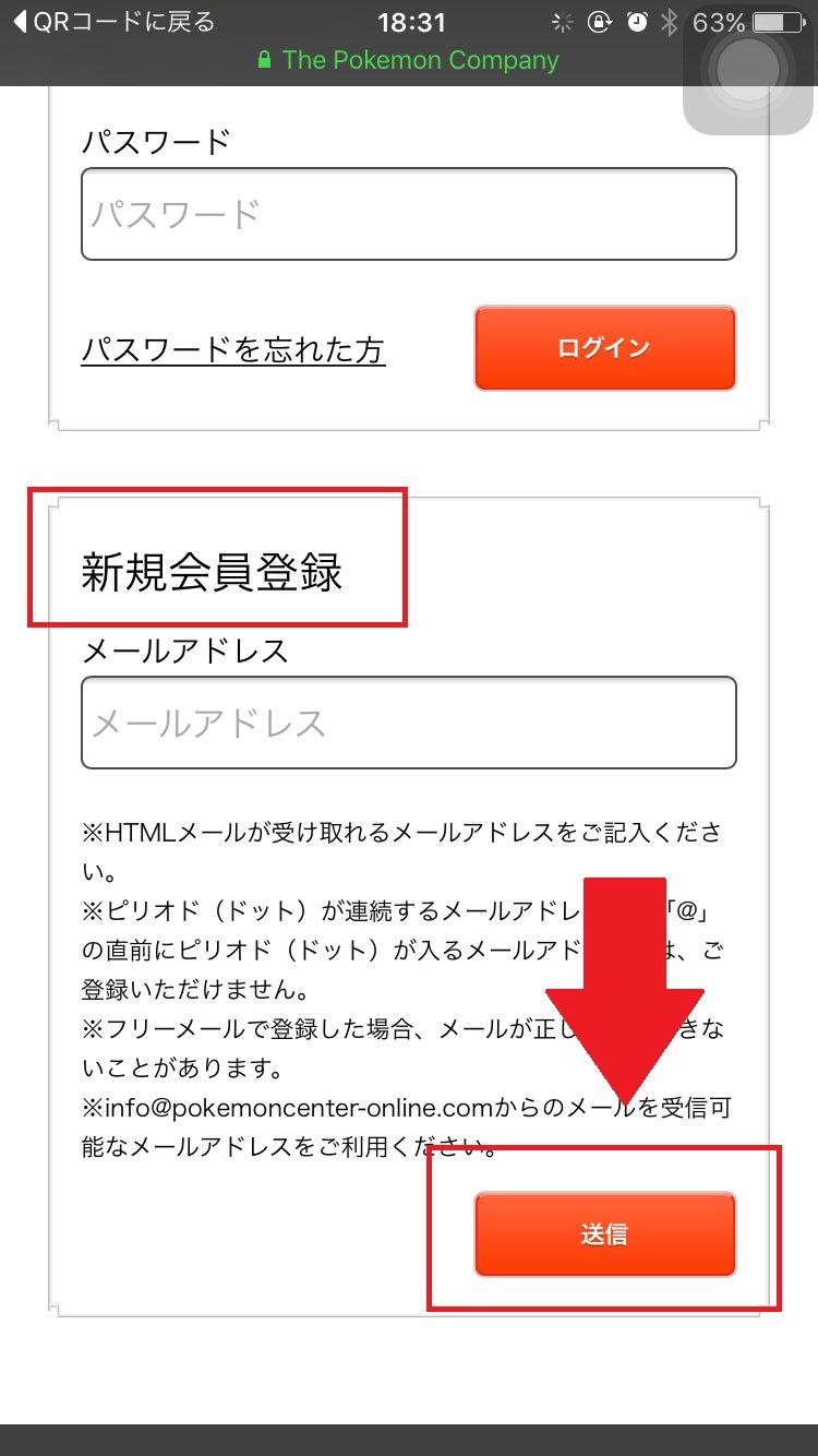 ポケモンgo』「pokémon go plus」ポケモンセンターオンラインで購入する