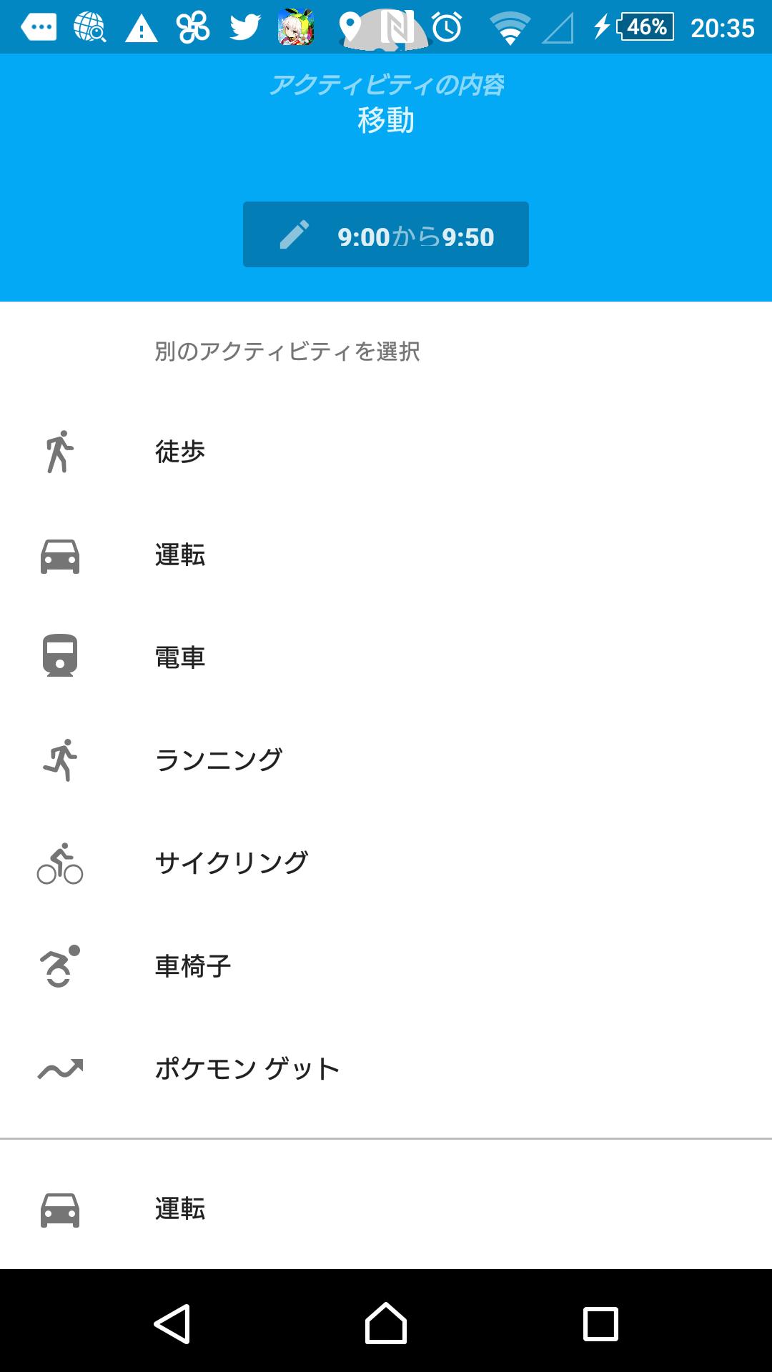ポケモンgo』googleマップの「タイムライン」で「ポケモンゲット」の