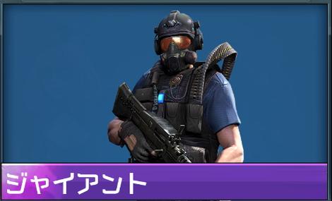 [機銃兵]ジャイアント