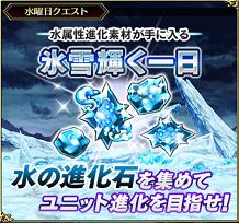 【水曜日】氷雪輝く一日