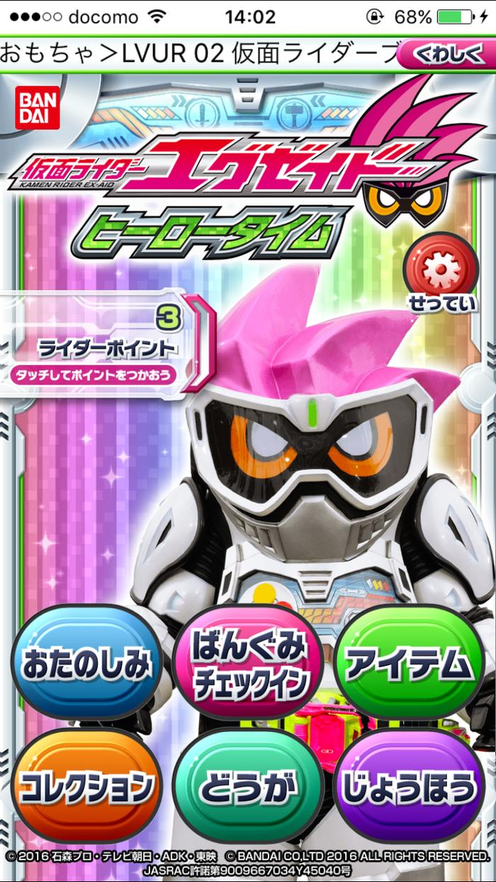 仮面ライダー エグゼイド エグゼイドが登場するゲーム総まとめ 発売