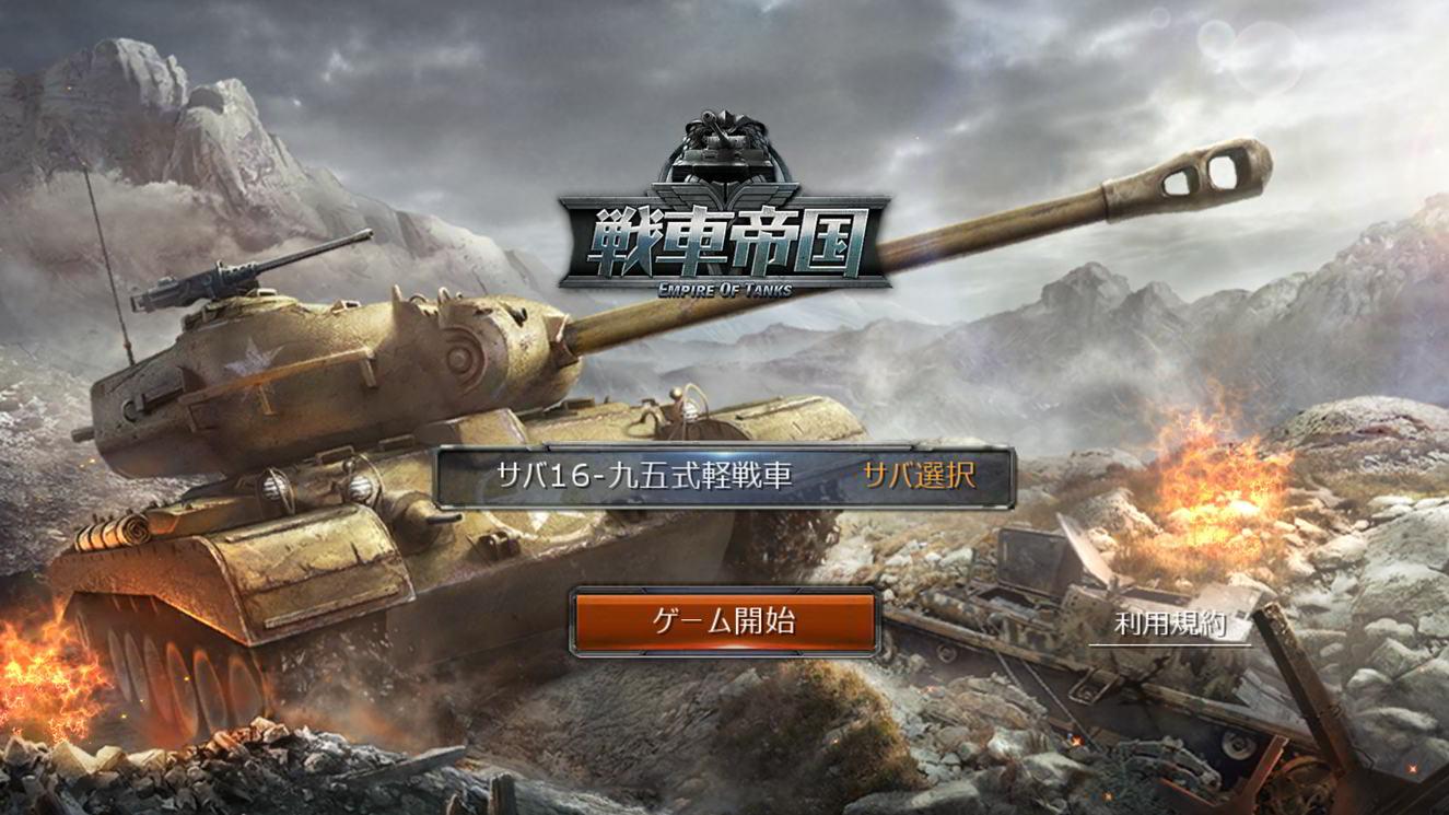 攻略 戦車 帝国 【レビュー(?)】戦車帝国がツッコミどころ多くて笑える件について