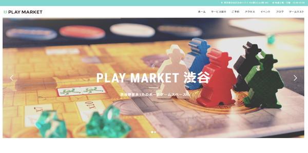 PLAY MARKET 渋谷