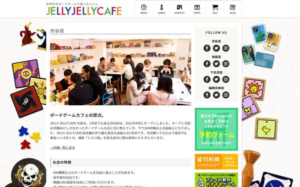 JELLY JELLY CAFE 渋谷店