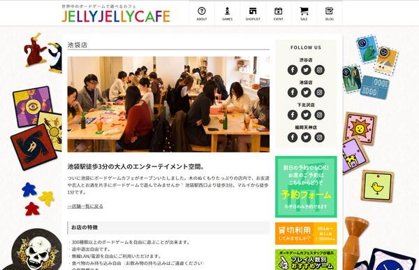 JELLY JELLY CAFE 池袋店