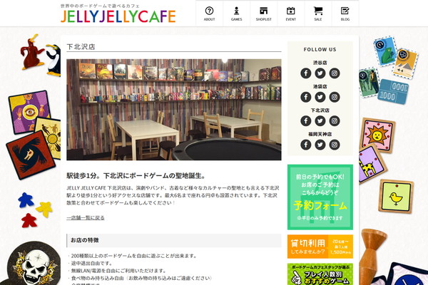 JELLY JELLY CAFE 下北店