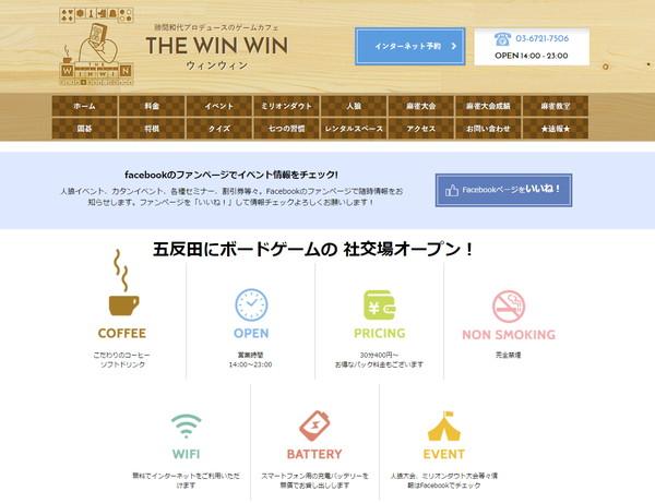 THE WIN WIN