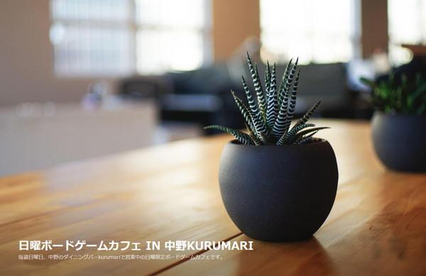 日曜ボードゲームカフェkurumari