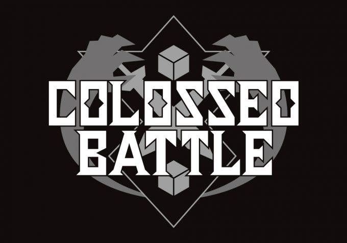 コロッセオバトル(COLOSSEO BATTLE)