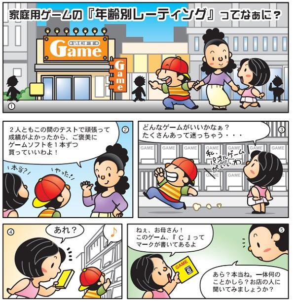 10月3日】「ゲームのちょっといいおはなし」子供と安全にゲームを ...