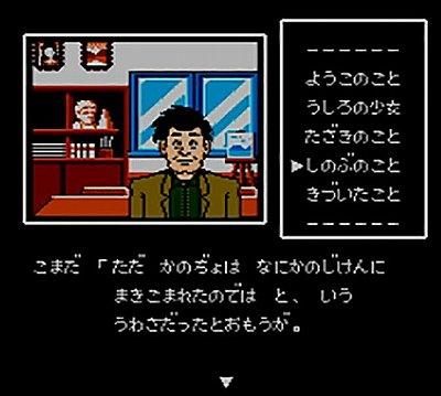 倶楽部 ファミコン 探偵