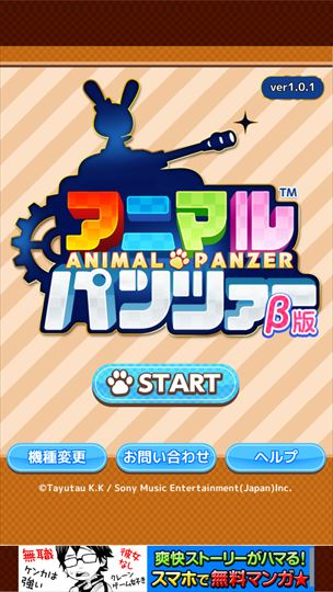 clear_animal_01_001