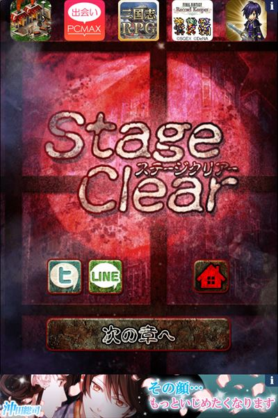 clear_sinreibyouin_stage1_003