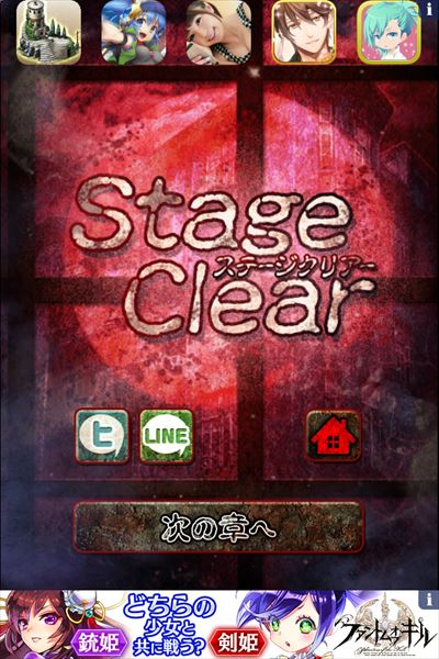 clear_sinreibyouin_stage2_015