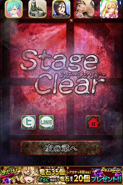 clear_sinreibyouin_stage3_017