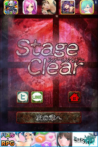 clear_sinreibyouin_stage4_018