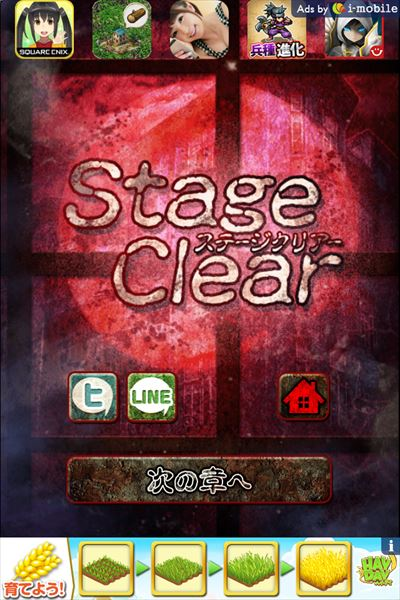 clear_sinreibyouin_stage7_022
