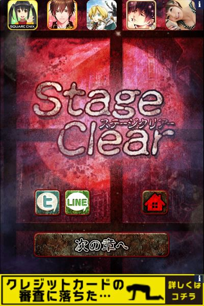 clear_sinreibyouin_stage8_031