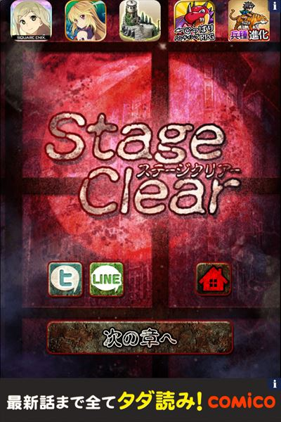 clear_sinreibyouin_stage9_032