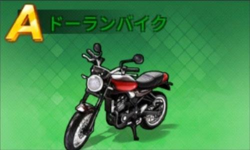 ドーランバイク