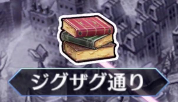 [目抜き通り]<br>死せる書架の国 EXTRA II