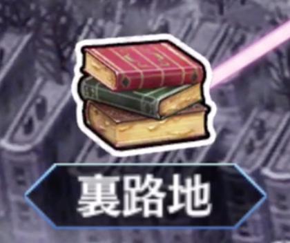 [裏路地]<br>死せる書架の国 RANK B【∞】