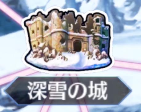 [深雪の城]<br>4ier!!! 雪華とハチミツの国 【 IV 】