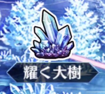 [燿く大樹]<br>星原と水晶の国 Rank B【∞】