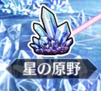 [星の原野]<br>星原と水晶の国 Rank A【∞】