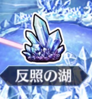 [反照の湖]<br>星原と水晶の国 Rank D【∞】