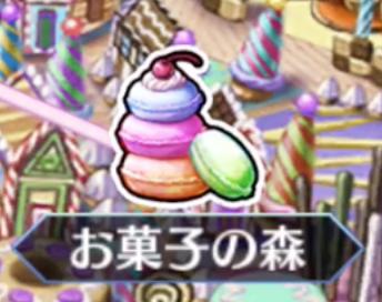 [お菓子の森]<br>お菓子の国 RANK D 【∞】