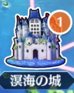 [溟海の城]<br>2wei! 大海原と竜の国 【 III 】