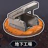 地下工場 アンダーワールド 初級