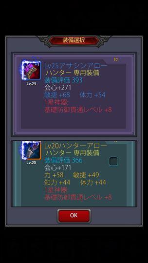 clear_battlediary_1_034