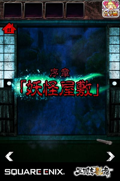 clear_youkaiyasiki__stage1_002