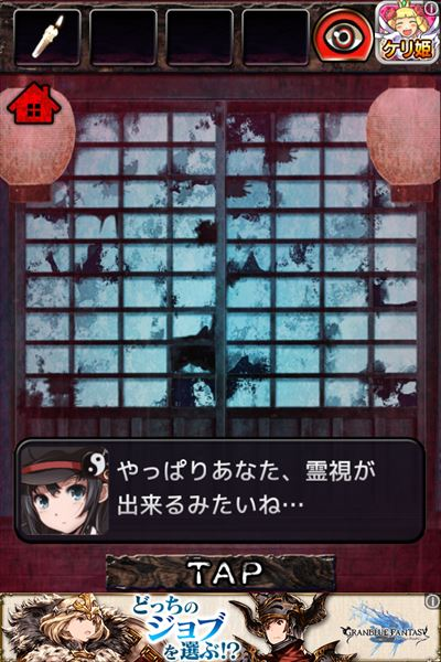 clear_youkaiyasiki__stage1_016