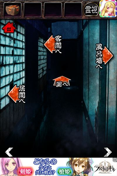 clear_youkaiyasiki__stage3_014