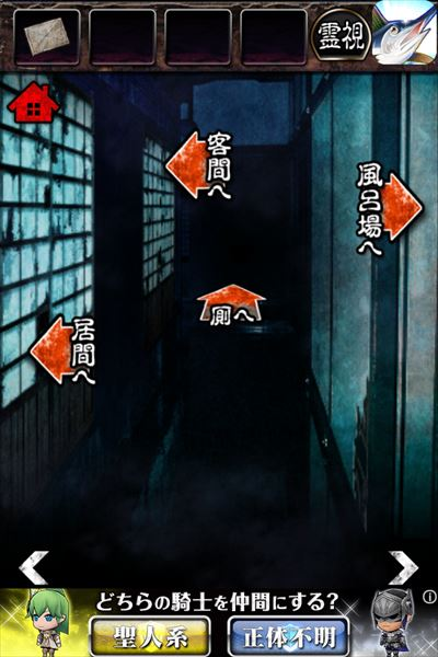clear_youkaiyasiki__stage4_029