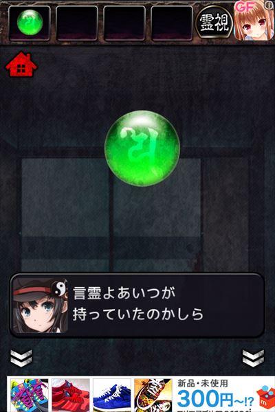 clear_youkaiyasiki__stage4_039