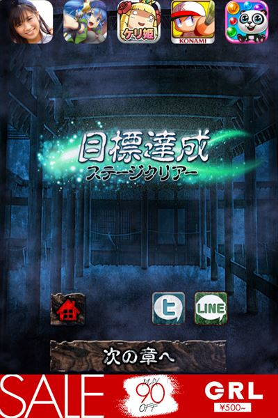 clear_youkaiyasiki__stage4_043