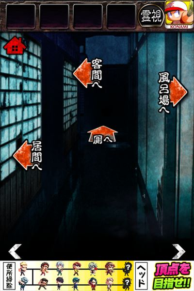 clear_youkaiyasiki__stage6_002