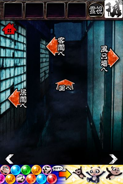 clear_youkaiyasiki__stage6_010