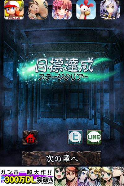 clear_youkaiyasiki__stage6_044