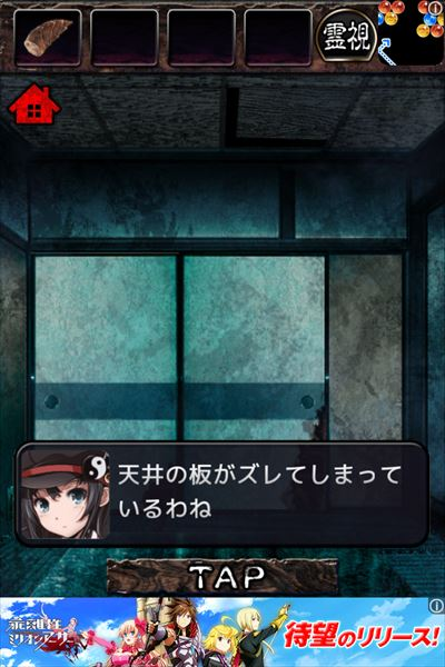 clear_youkaiyasiki__stage7_011