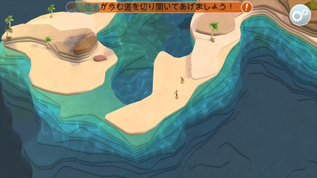 review_godus_013