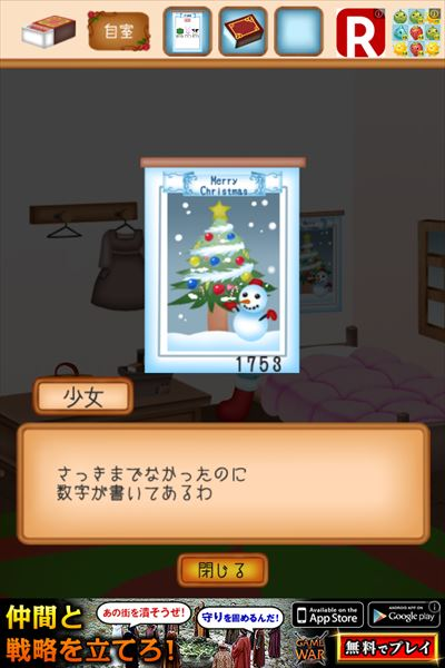 clear_macchiurinosyoujo_stage11_006